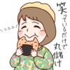 【愛知県・名古屋市】喫茶店のモーニングと、スケボー専用の公園