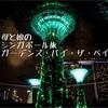 【母と娘の女子旅】シンガポール旅〜ガーデンズ・バイ・ザ・ベイ〜【おすすめポイント】