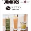 ホテル情報誌「ホテルジャンキーズ」Vol.130 は明日10/25発売です!