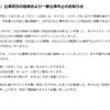 マシーン日記!公演初日延期、一部公演中止!横山 裕 大倉孝二 森川 葵 秋山菜津子