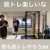 【9月は残り二名様体験トレーニング募集中】お客様のトレーニング風景♪