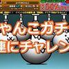 【にゃんこ大戦争】にゃんこガチャ10連!#3
