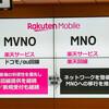 携帯キャリア3社 新プランは現状維持。色々あるけど楽天モバイルに期待したい!!