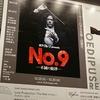 『No.9-不滅の旋律-』 2018/12/23S @KAAT