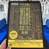 西武鉄道で謎解き!『WEST CODE ~鉄道で巡る秘密の宝の物語~』に親子で参加