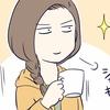 【えむふじんの日常】癒しのコーヒータイム。えむふじん流コーヒーの楽しみ方