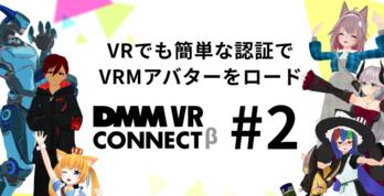 VRでも簡単な認証でユーザーのVRMアバターをロードできる DMM VR Connect #2