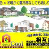 住人戸色 × 冬暖かく夏冷房なしでも過しやすい家