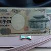 コンビニのお釣りで二千円札もらった!