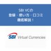 SBIバーチャルカレンシーズ(SBI VC)の登録・口座開設・評判・口コミ・手数料を解説!