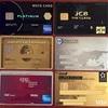 旅行好きが選ぶクレジットカードとは? クレジットカード4枚を比較 1.JCB ザ・クラス 2.ダイナース・クラブ 3.アメックス・ゴールド 4.MUFG プラチナ・アメックス