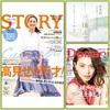 【テマナ掲載】STORY、Domaniの2誌、8月号に掲載!