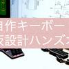 自作キーボード 基板設計ハンズオン