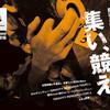 GRT2016「九州予選」のルール&エントリー募集