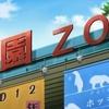 TVアニメ『じょしらく』舞台探訪(聖地巡礼)@上野動物園編
