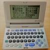 一般社会人用の電子辞書 簡単で使いやすく日常の仕事や生活に便利