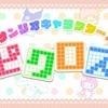 3DSのニンテンドーeショップ更新!ジュピターの『サンリオキャラクターズピクロス』が来週配信!テヨンジャパン作品やエルミナージュ半額セールも!