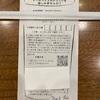 あなたはスタバで2000円以上のコーヒーでも無料で飲める、超絶レアレシートの存在をご存知ですか?
