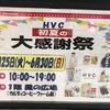 HVC銚子店スタッフブログ㉕~初夏の大感謝祭~