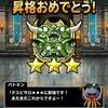 level.890【帝王杯・ウェイト100】難しいです。
