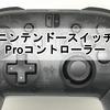 ニンテンドースイッチProコントローラー