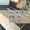 運営報告『2017年5月』ブログ開始から1年「月間10万PV」突破!