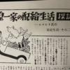 終戦後の天皇の食事に関する記事 雑誌『眞相』より