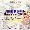川崎日航ホテル「プレミアムスイーツブッフェ」の思い出ブログ|2019年1月