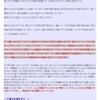 故意に作られた事件事故関連(北海道児童置き去り捜索事件B7)