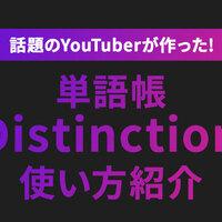 話題のYouTuber が作った単語帳「Distinction」シリーズの特徴・使い方を紹介