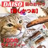 ダイソーの猫のおやつの【蒸しかつお】を与えてみた!Ciaoの焼かつおより人気!?