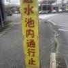 四連休 day 2