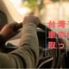 台湾で車の免許を取ってみた☆