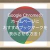 Google Chrome(グーグルクローム)のホームページを有効活用!おすすめ記事とおすすめサイトをホームボタンでらくらく表示!Discover機能、Bookmark