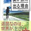 旅に出よう!『僕が旅に出る理由』著者 日本ドリームプロジェクト (いろは出版、2012/2/1)