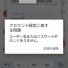 【備忘録】iCloudメールのパスワードがどうしても認証されなくてアタフタしないために