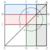 第2巻命題8 二分された線分全体と一方との矩形の四倍