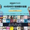 マジでオススメ度が高い音楽聴き放題サービス「Amazon Music Unlimited」を4カ月間「99円」で楽しめるキャンペーンがスタート!