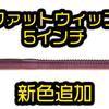 【レイドジャパン】ウィップクローラーをファット化させた「ファットウィップ 5インチ」に新色追加!