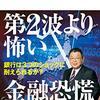 コロナ後の日本経済【須田慎一郎】