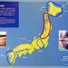 メジャー3石器の分布から見える 旧石器時代と縄文時代の繋がり【東北歴史博物館】
