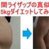 【画像】ライザップの真似のマネザップで個人が15kgのダイエットに成功した話
