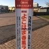 4連休最終日…ラウンド・2☆彡横浜