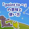 1分で覚える「point to 〜」の意味と使い方