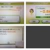 【Wii Fit U】4度目の目標達成