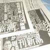 昭和天皇記事の週刊新潮広告、新聞別・黒塗り対応有無一覧