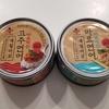 【韓国 商品】(おすすめ) <CJ>「そのまま食べる鮭チリ・鮭マヨ」紹介