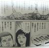 12月8日BSフジで 橋本真也「最期の真実」。晩年の家庭、金銭問題など赤裸々に…