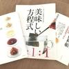 脱初心者!料理をもっと楽しむためのおすすめ本3選