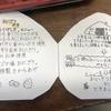 仙台市立六郷小学校 公開研究会レポート No.3(2018年12月7日)